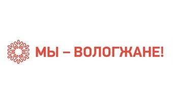 Образовательная экскурсия «МЫ - ВОЛОГЖАНЕ!»