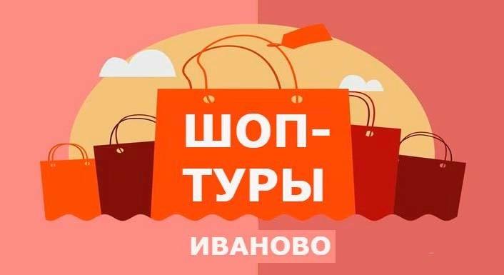 ШОП - ТУР В ИВАНОВО